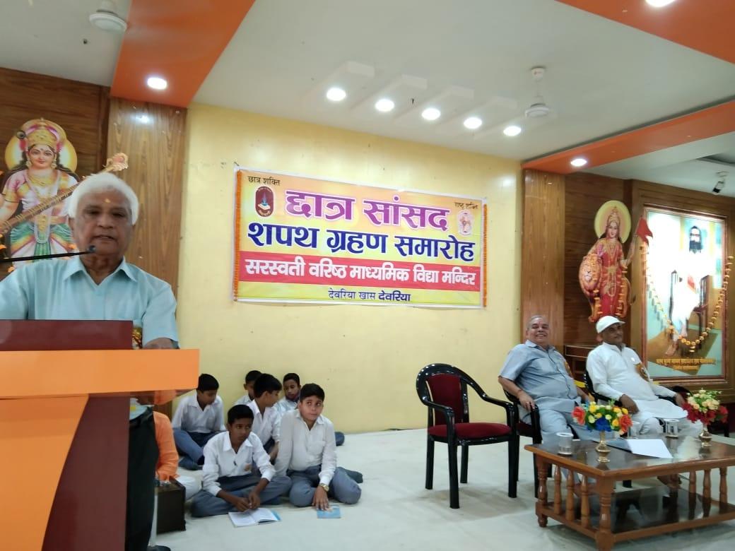 देवरिया : सरस्वती विद्या मन्दिर देवरिया खास में छात्र संसद का शपथ ग्रहण समारोह संपन्न