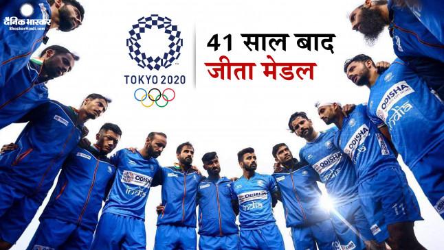 टोक्यो: 41 साल बाद हॉकी टीम ने देशवासियों को दी ऐतिहासिक सौगात, खुशी से हुईं आँखें नम